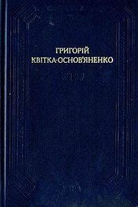 Григорій Квітка-Основ'яненко - Пархімове снідання