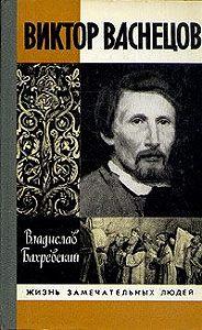 Владислав Бахревский -Виктор Васнецов