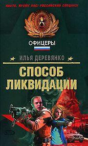 Илья Деревянко - Город мертвых