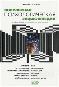 Сергей Степанов - Популярная психологическая энциклопедия