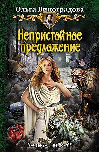 Ольга Виноградова -Непристойное предложение