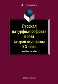 А. И. Смирнова - Русская натурфилософская проза второй половины ХХ века: учебное пособие
