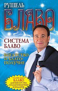 Рушель Блаво -Богатство и благополучие
