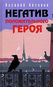 Василий П. Аксенов -Храм