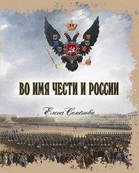 Елена Семёнова -Во имя Чести и России