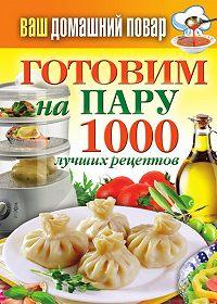 С. П. Кашин -Готовим на пару. 1000 лучших рецептов