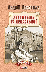 Андрій Кокотюха - Автомобіль із Пекарської