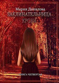 Мария Данилова -Заклинательница крови