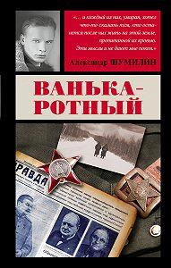 Александр Шумилин -Ванька-ротный