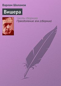 Варлам Шаламов -Вишера