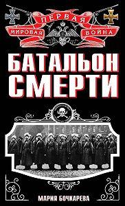 Игорь Родин -Батальон смерти