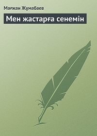 Мағжан Жұмабаев -Мен жастарға сенемін