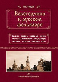 Николай Уваров -Вологодчина в русском фольклоре