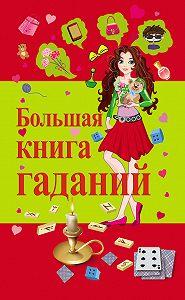 В. А. Барановский - Большая книга гаданий