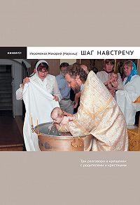 Иеромонах Макарий (Маркиш) - Шаг навстречу: Три разговора о крещении с родителями и крестными