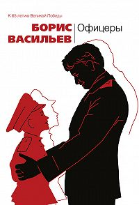 Борис Васильев -Офицеры (сборник)