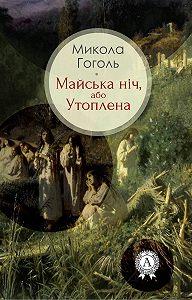 Микола Гоголь -Майська ніч, або Утоплена