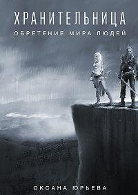 Оксана Юрьева -Хранительница. Обретение мира людей