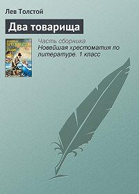 Лев Толстой -Два товарища