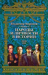 Владимир Борисович Миронов - Народы и личности в истории. Том 3