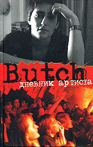 Елена Погребижская - Butch: дневник артиста
