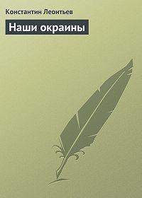 Константин Леонтьев - Наши окраины