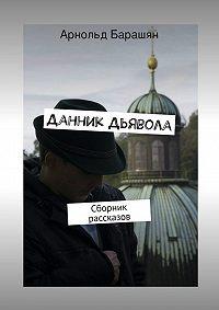 Арнольд Барашян -Данник Дьявола
