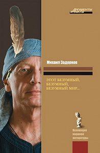 Михаил Задорнов -Этот безумный, безумный, безумный мир...