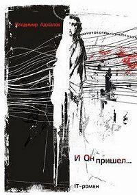 Владимир Аджалов -И Он пришел... IT-роман