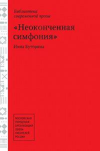 Инна Буторина - Неоконченная симфония (сборник)