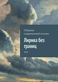 Коллектив авторов, Арман Кишкембаев - Лирика без границ. 2016
