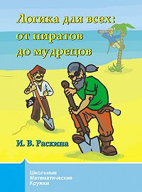 Инесса Раскина - Логика для всех. От пиратов до мудрецов