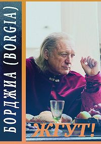 Роман Масленников, Эдуард Мхом - Борджиа (Borgia). Жгут!