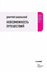 Дмитрий Бавильский -Невозможность путешествий