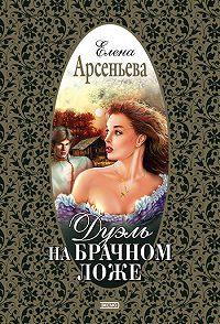 Елена Арсеньева - Дуэль на брачном ложе