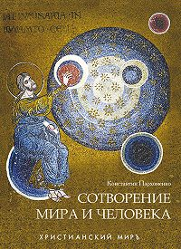 Константин Пархоменко -Сотворение мира и человека