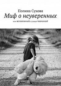 Полина Сухова -Миф онеуверенных. или НЕУВЕРЕННЫЙ с улицы УВЕРЕННОЙ