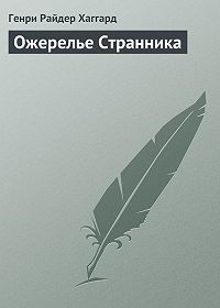 Генри Хаггард -Ожерелье Странника