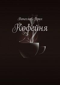 Вячеслав Прах -Кофейня