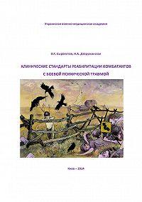 Н. А. Дзеружинская -Клинические стандарты реабилитации комбатантов с боевой психической травмой