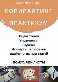 Вера Капылова -Копирайтинг. Практикум
