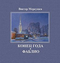 Виктор Меркушев - Конец года. Фаблио (сборник)