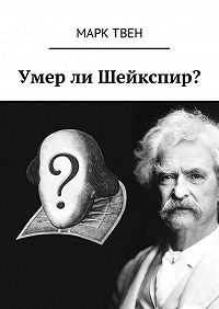 Марк Твен, Марк Твен - Умерли Шейкспир?
