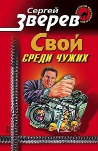 Сергей Зверев -Мент: Свой среди чужих