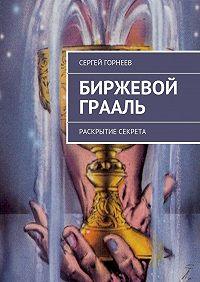 Сергей Горнеев -Биржевой Грааль
