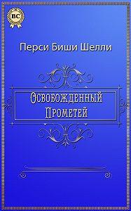 Перси Биши Шелли -Освобожденный Прометей