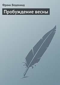 Франк Ведекинд - Пробуждение весны