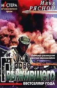 Илья Рясной - Право выжившего
