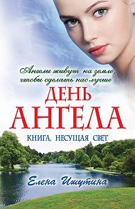 Елена Ишутина - День ангела