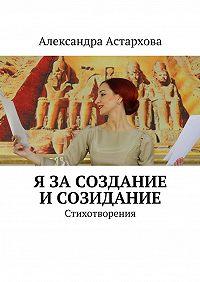 Александра Астархова -Я заСоздание иСозидание